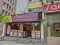 HK Sai Ying Pun Second Street Yue Sun Mansion DCH Foods shop 7-Apr-2013.JPG