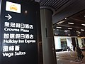 HK TKO 將軍澳 Tseung Kwan O 唐德街 Tong Tak Street hotel 香港九龍東皇冠假日酒店 Crowne Plaza Hong Kong Kln East May 2019 SSG 05.jpg