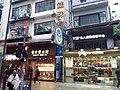 HK TST 尖沙咀 Tsim Sha Tsui 漢口道 Hankow Road shop March 2020 SSG 01.jpg