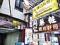 HK TST 尖沙咀 Tsim Sha Tsui 漢口道 Hankow Road shop March 2020 SSG 03.jpg