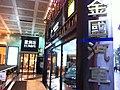 HK TST East Auto Plaza shop sign Golden World Motors Nov-2012.JPG