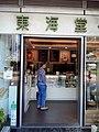 HK TSW 天水圍Tin Shui Wai 天恩路 Tin Yan Road 嘉湖銀座 Kingswood Ginza shop Tung Hoi Tong Dec 2016 Lnv2.jpg