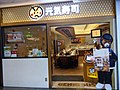HK TSW 天水圍 Tin Shui Wai 天恩路 Tin Yan Road 嘉湖銀座 Kingswood Ginza mall shop Genki Sushi restaurant Dec 2016 Lnv2.jpg