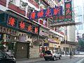 HK Wan Chai Hennessy Road 10 Sun Kwong Accounting Book Shop.JPG