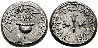 "First Jewish–Roman War - A coin issued by the rebels in 68, note Paleo-Hebrew alphabet. Obverse: ""Shekel, Israel. Year 3."" Reverse: ""Jerusalem the Holy"""
