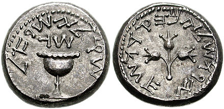 "A coin issued by the Jewish rebels in 68 CE. Obverse: ""Shekel, Israel. Year 3"". Reverse: ""Jerusalem the Holy"", in the Paleo-Hebrew alphabet Half Shekel.jpg"