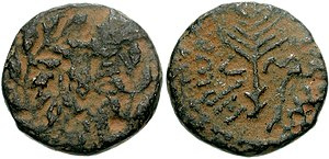 Herod Antipas - Coin of Herod Antipas