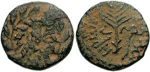 Herod Antipas - Coin of Herod Antipas