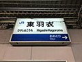 Higashi-Hagoromo Station Sign.jpg