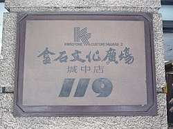 House number of Kingstone Culture Square Downtown Shop 20101127.jpg