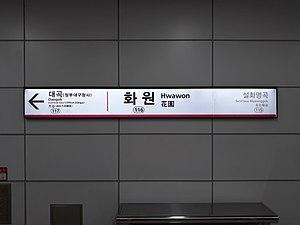 300px-Hwawon_station_sign_20180216_20420