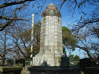 18th Division (Imperial Japanese Army) - IJA 18th Division Memorial, Kurume, Fukuoka