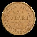 INC-с68-r Пять рублей 1856 г. (реверс).png