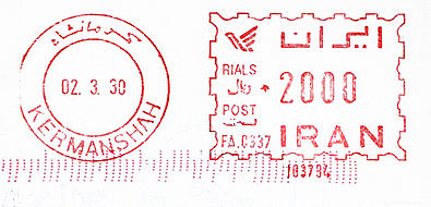 Iran stamp type C3.jpg