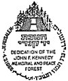 Israel Commemorative Cancel 1966 Dedication of the Kennedy Memorial.jpg
