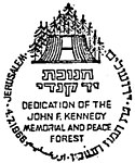 Israel Commemorative Cancel 1966 Dedication of the Kennedy Memorial.jpg