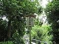 Itsukushima jinja Kyoto Gyoen 001.jpg