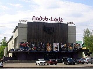 Ivanovo cinema Lodz 2008-05.jpg