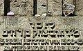 Jüdischer Friedhof Köln-Bocklemünd - Ehrenmal für die Opfer des Nationalsozialismus (9).jpg