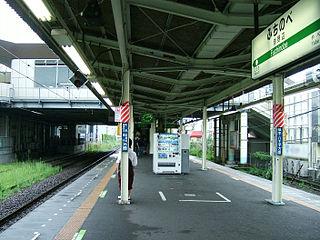 Fuchinobe Station Railway station in Sagamihara, Kanagawa Prefecture, Japan