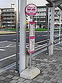Japan Taro's UrawaMisono01.JPG