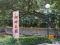 Jardim do Lago.JPG