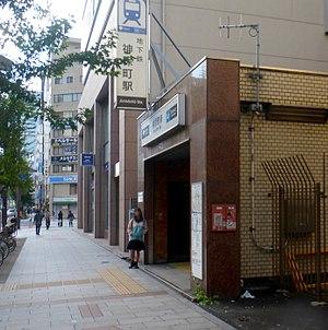 Jimbōchō Station - Image: Jimbochostation exit nov 15 2015