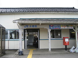 Jr-west mizuhashi station.jpg