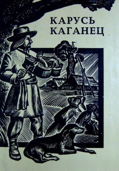 File:Kahaniec Karus.Tvory.djvu