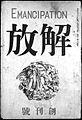 Kaihō first issue.jpg