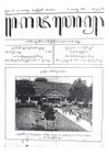 Kajawen 26 1928-03-31.pdf