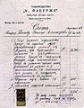 Karelian Birch (Fabergé egg) - invoice.jpeg