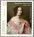 Katarina Ivanović 2011 Serbian stamp.jpg