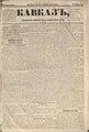 Kavkaz 1856 N1.pdf