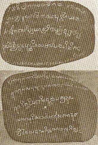 Hindu calendar - Image: Kedukan Bukit 001