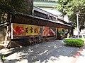 Keelung Road Store, Bai Jia Ban Prawn Cuisine 20181201.jpg
