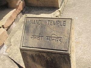 Nandi Temple, Khajuraho India - Image: Khajuraho India, Nandi Temple 02