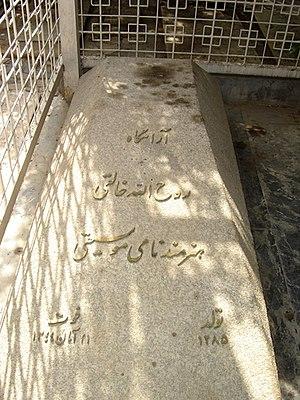 Ruhollah Khaleqi - Gravestone of Rouhollah Khāleghi in Zahir o-dowleh cemetery, Darband, Shemiran, Tehran.