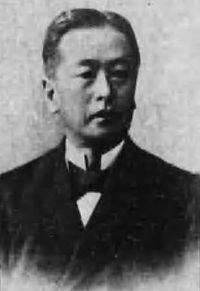 Kishimoto Tatsuo.jpg