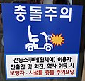 Korean subway warning sticker elevator ram.jpg