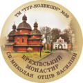 Krehivskiy monactyr Tour-Collection.PNG