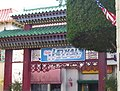 Lethal Weapon - The Ride entrance.JPG