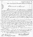 Letter from Dimitar Makedoniski to the Bitolya Bulgarian Municipality 16 February 1873.jpg