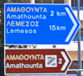 Limassol and Amathus Road Sign.png