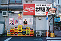 Liquor Shop (3236615602).jpg