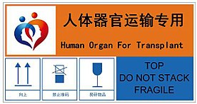 Logo of Human Organ for Transplant in China.jpg