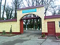 M.Mirzaev's Institute of Horticulture, viticulture, wine production (Entry).jpg