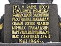 Maly Trastsianets memorial 5.jpg