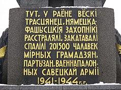 Maly Trastsianets memorial 5