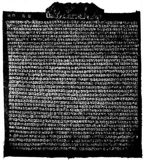 Manahali copper plate inscription of Madanapala obverse.png